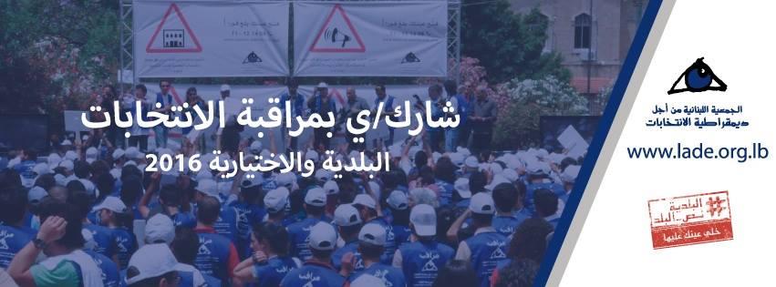 الجمعية اللبنانية من أجل ديمقراطية الانتخابات